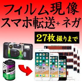 カラーフィルム現像+データ化 スマホ転送 27枚撮りまで対応 データダウンロードサービス インスタントカメラ フィルム 現像 デジタル化 ネガ返却有