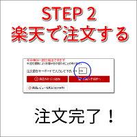 STEP2楽天で注文する