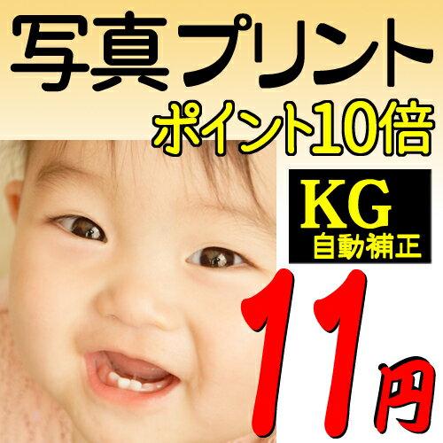 写真プリント デジカメプリント スマホプリント はがきサイズ自動補正仕上げ KG キングサイズ