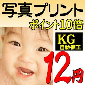 写真プリント デジカメプリント スマホプリント はがきサイズ自動補正仕上げ KG キングサイズ キャッシュレス対象