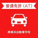 【神奈川県横浜市】普通車ATコース(通常料金)