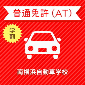 【神奈川県横浜市】普通車ATコース(学生料金)<免許なし/原付免許所持対象>