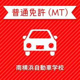 【神奈川県横浜市】普通車MTコース(通常料金)<免許なし/原付免許所持対象>