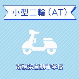 【神奈川県横浜市】小型二輪ATコース(通常料金)<免許なし/原付免許所持対象>