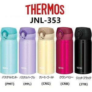 【本数限定赤字セール】【翌日までに出荷】THERMOS 真空断熱ケータイマグ350ml水筒 0.35L JNL-353/CRB/JTB/PPL/PMT/CRG サーモス