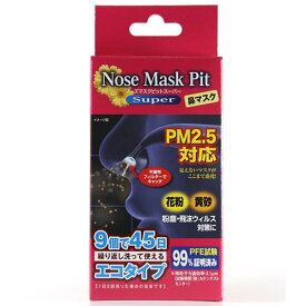 【送料無料】鼻マスク花粉ノーズマスクピットスーパー Fサイズノーズマスクピットスーパー Fサイズ9個入