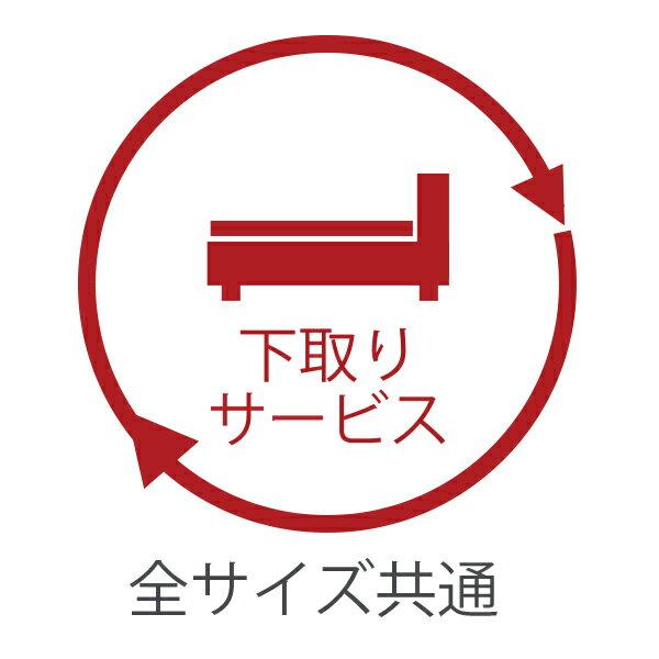 不要ベッド引き取りサービス 引き取り 引取 引取り 引き取り処分 ベッド引取り 家具引き取り 下取り 廃棄処分 有料オプション