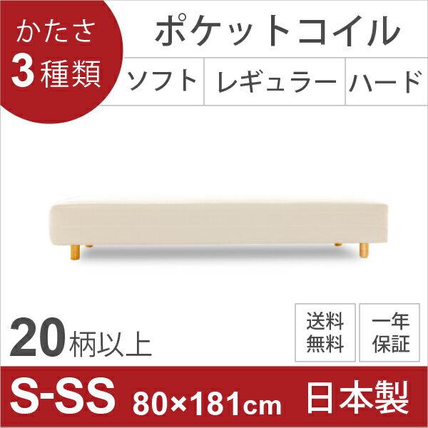 【マラソン中限定15%OFF】80×181cmサイズ ショートセミシングルサイズ 日本製ポケットコイル脚付きマットレス 品質安心、強度抜群の4本脚タイプ 国産 木脚は別売り コンパクトベッド