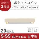 【組立設置無料】80×181cmサイズ ショートセミシングルサイズ 日本製ポケットコイル脚付きマットレス 品質安心、強度抜群の4本脚タイプ
