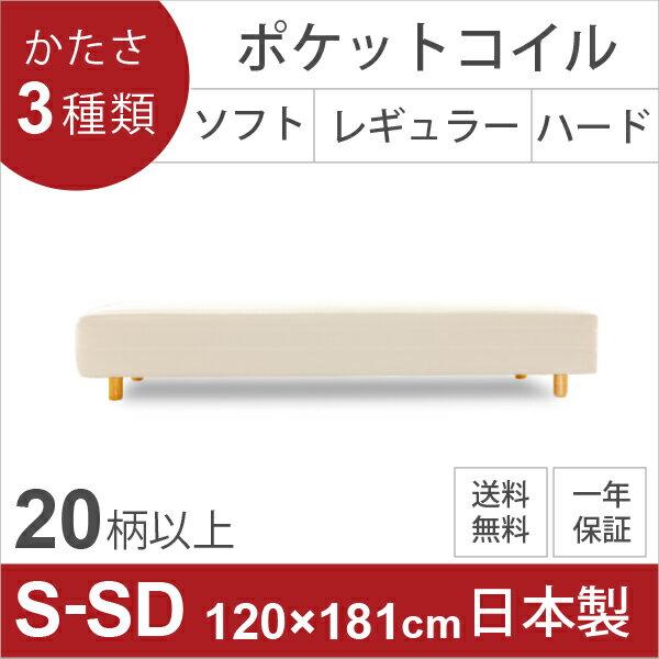 120×181cmサイズ ショート セミダブル 日本製ポケットコイル脚付きマットレス 品質安心、強度抜群の4本脚タイプ