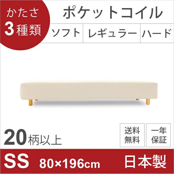 【スーパーSALE限定 12%OFF】セミシングル ベッド 80×196cm 日本製ポケットコイル脚付きマットレス 品質安心、強度抜群の4本脚タイプ 20色から選べるカラー 国産ベッド