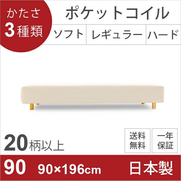 【週末限定10%OFFクーポンセール】90×196cmサイズ 日本製ポケットコイル脚付きマットレス 品質安心、強度抜群の4本脚タイプ