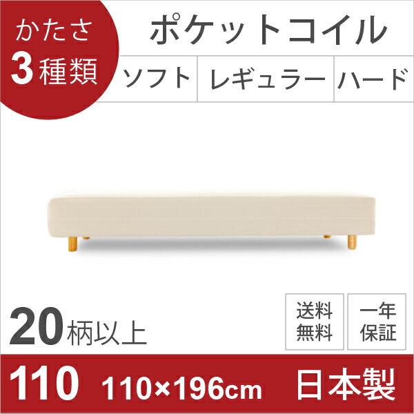 110×196cmサイズ 日本製ポケットコイル脚付きマットレス 品質安心、強度抜群の4本脚タイプ