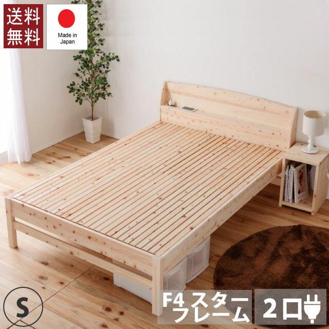 繊細すのこベッド ひのきベッド シングル 通気性アップ 布団での寝心地アップ 島根県産高知四万十産  2口コンセント 棚付き 下収納スペース 4段階高さ調節可能 ひのきすのこベッド