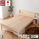 源ベッド決算SALE10%OFF|6/27から|繊細すのこベッド ひのきベッド シングル 通気性アップ 布団での寝心地アップ 島…