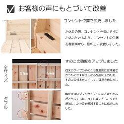 すのこベッドひのきベッド日本製島根県産高知四万十産檜コンセント付きベッド下収納国産ベッドシングルセミダブルダブル