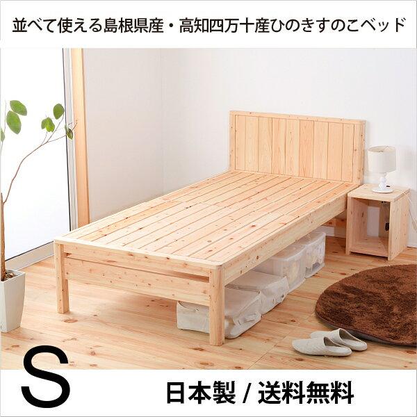 曲面加工国産ひのきすのこベッドシングルサイズ 島根県産高知四万十産職人仕上げの曲面加工スノコベッド