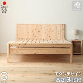 曲面加工 ひのきベッド シングル 並べて使えるベッド ヒノキすのこベッド 日本製 国産 フレームのみ ベッド 高さ調節 シングルベッド 檜 桧 低ホルムアルデヒド 1年保証付き