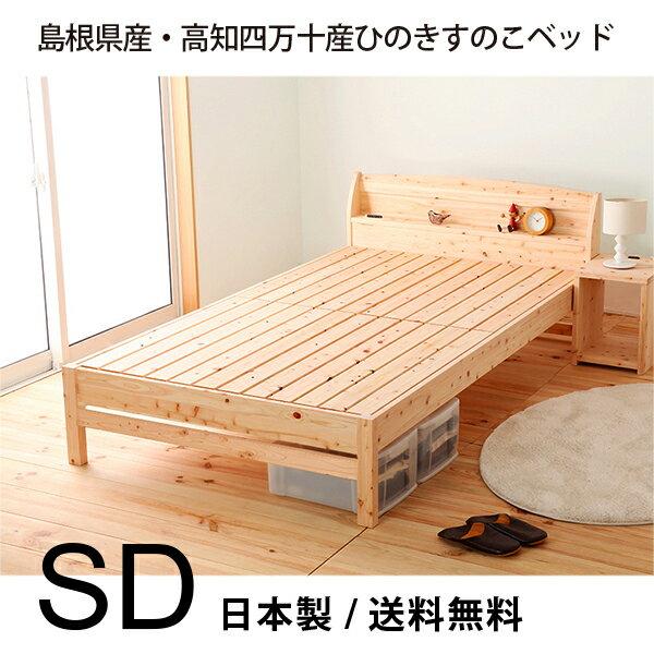 【P10倍+500円クーポン】すのこベッド ひのきベッド セミダブル 島根県産高知四万十産  2口コンセント 棚付き 下収納スペース 4段階高さ調節可能 ひのきすのこベッド