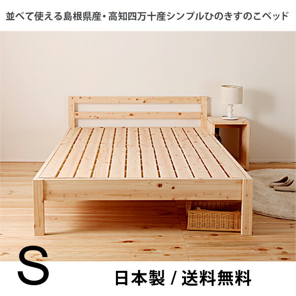 島根県産高知四万十産シンプルひのきスノコベッド シングルサイズ★お求めやすくシンプルでどんなスタイルにでも合わせやすい送料無料・国産