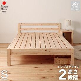 ひのきベッド ヒノキすのこベッド すのこベッド 日本製 国産 シングル コンパクトベッド フレームのみ ベッド ベッドフレーム 下収納 シングルベッド 檜 桧 低ホルムアルデヒド 高さ調節 1年保証付き