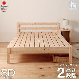 島根県産高知四万十産シンプルひのきスノコベッド セミダブルサイズ 選べる繊細スノコ お求めやすくシンプルでどんなスタイルにでも合わせやすい送料無料・国産