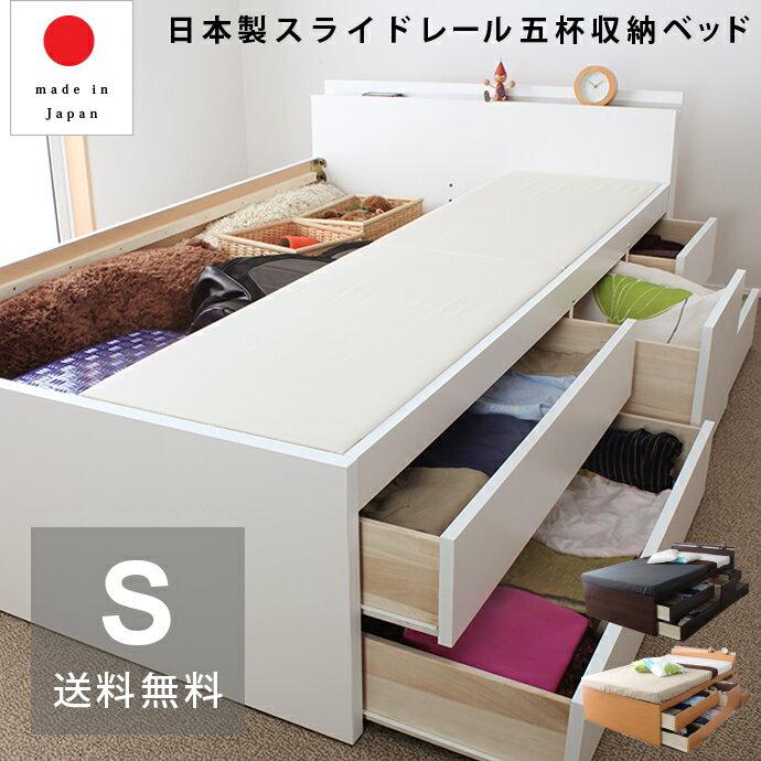 即日出荷 収納付き ベッド シングル 日本製 シングルベッド 収納 大量収納 チェストベッド 5杯引出 引き出し 棚付き コンセント付き 引出付き 宮付き 収納ベッド 木製ベッド ベッドフレーム スライドレール 国産 送料無料 1年保証