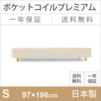 6.5 英寸口袋线圈溢价单在日本制造的大小和高脚杯床垫床斯巴达广岛工厂原材料选举吃两个舒适 ☆ 所有从 25 颜色选择