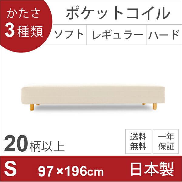 脚付きマットレス ベッド97×196cmシングルサイズ 日本製 ポケットコイル 品質安心 強度抜群の4本脚タイプ 国産 本体のみ 木脚は別売りです。