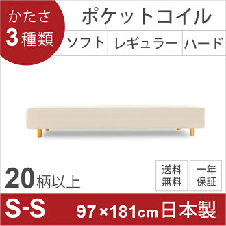 短的單一尺寸] 國內腿床墊口袋線圈高腳杯床墊品質日本製造的對於心靈的安寧! 從三個不同類型的工作人員選擇