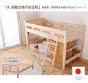 SG規格に合格した安全性 島根県産高知四万十産ヒノキロフトベッドシングルサイズ 成長に合わせて使用できます