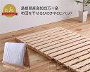 折りたたみひのきすのこベッド 島根県産高知四万十産 布団を干せる 安心の国産 送料無料