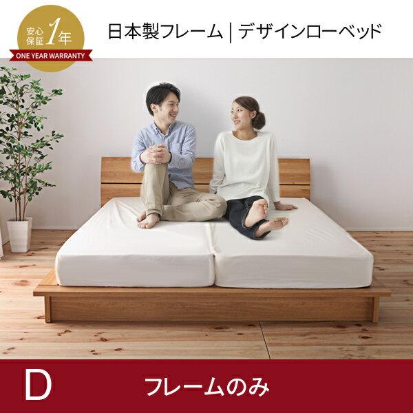 日本製フレーム/送料無料 デザインローベッド ダブル フレームのみ