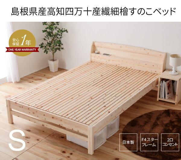 週末限定10%OFF☆繊細すのこベッド ひのきベッド シングル 通気性アップ 布団での寝心地アップ 島根県産高知四万十産  2口コンセント 棚付き 下収納スペース 4段階高さ調節可能 ひのきすのこベッド