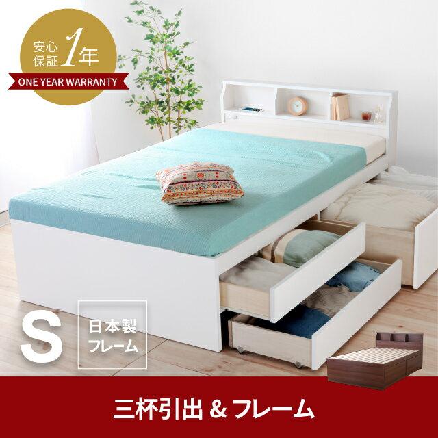 【週末限定10%OFF+クーポン付き】収納ベッド シングルサイズ 三杯引き出し フレームのみ 日本製フレーム 大量収納