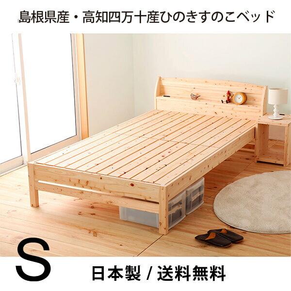 すのこベッド ひのきベッド シングル 日本製 島根県産高知四万十産  2口コンセント 棚付き 下収納スペース 4段階