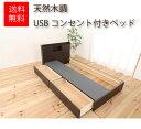 訳ありアウトレット70%OFF|USBコンセント BOX大型収納付き スマフォスタンド付き ベッド シングルサイズ 日本製 BOX収納 引出し ベッドフレームのみ マットレスは付属しません