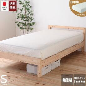 日本製プレミアムポケットコイルマットレス付き ひのきベッド ヒノキすのこベッド すのこベッド 日本製 国産 シングル コンパクトベッド ベッド 高さ調節 1年保証付き
