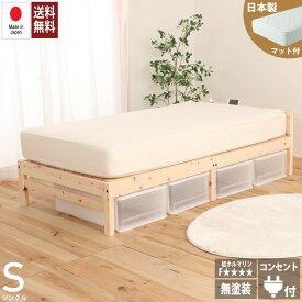 日本製ポケットマット(プレミアム)付き すのこベッド シングル ベッド ひのき コンセント付き 宮付き 棚付 ひのきベッド 日本製 国産 頑丈 シンプル 天然木フレーム シングルベッド