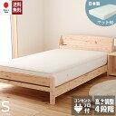 ウッドデザイン賞受賞 日本製 ひのきベッド ヒノキすのこベッド すのこベッド 日本製 国産 シングル ベッド ベッドフ…