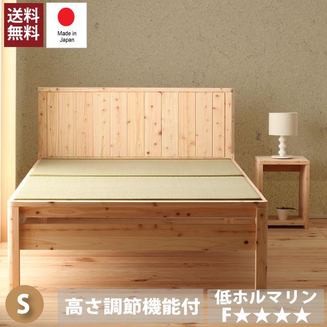 島根県・高知四万十産ひのき 曲面加工 畳ベッド シングル 日本製 畳ひのきベッド イ草ベッド ひのきベッド 桧 檜 ひのき 本畳 低ホルムアルデヒド シングルベッド 高さ調節 木製ベッド 日本製ベッド 国産ベッド 天然イ草 1年保証