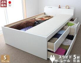収納付き ベッド シングル 日本製 シングルベッド 収納 大量収納 チェストベッド 5杯引出 引き出し 棚付き コンセント付き 引出付き 宮付き 収納ベッド 木製ベッド ベッドフレーム スライドレール 国産 送料無料 1年保証