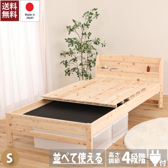 炭床ひのきベッド ヒノキすのこベッド 備長炭 すのこベッド 日本製 国産 シングルフレームのみ ベッド ベッドフレーム 下収納 シングルベッド 檜 桧 コンセント付き 宮付き 低ホルムアルデヒド 高さ調節 1年保証付き