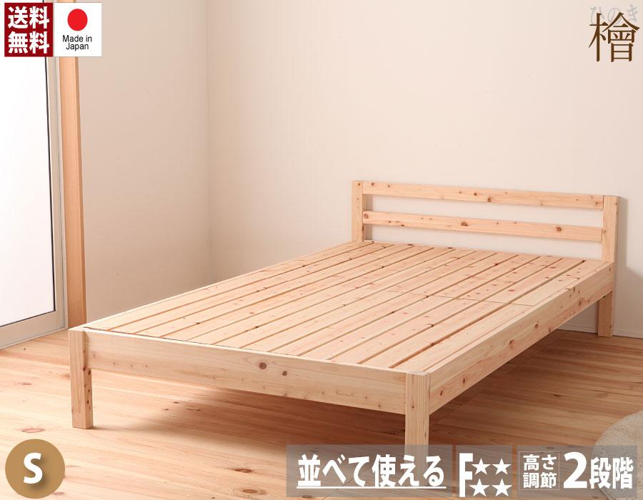 梅雨湿気対策セール10%OFF★ひのきベッド ヒノキすのこベッド すのこベッド 日本製 国産 シングル ショート コンパクトベッド フレームのみ ベッド ベッドフレーム 下収納 シングルベッド 檜 桧 低ホルムアルデヒド 高さ調節 1年保証付き