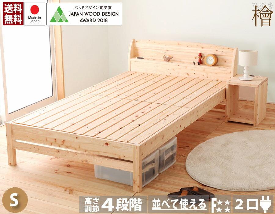 ひのきベッド ヒノキすのこベッド すのこベッド 日本製 国産 シングル フレームのみ ベッド ベッドフレーム 下収納 シングルベッド 檜 桧 コンセント付き 宮付き 低ホルムアルデヒド 高さ調節 1年保証付き