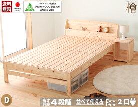お買い物マラソン限定12%OFFSALE☆すのこベッド ひのきベッド ダブル 島根県産高知四万十産  2口コンセント 棚付き 下収納スペース 4段階高さ調節可能 ひのきすのこベッド