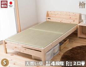 週末限定|表示価格より12%OFF|クーポンSALE|畳ベッド シングル 日本製 コンセント付き 棚付き 畳ひのきベッド イ草ベッド ひのきベッド 桧 檜 ひのき 本畳 低ホルムアルデヒド 高さ調節 日本製ベッド 国産ベッド 天然イ草