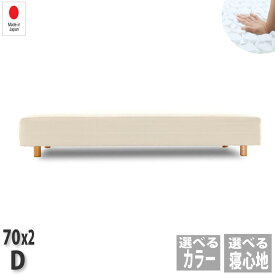 ダブル ベッド140×196cm(70*196cm×2台の分割タイプ) 日本製ポケットコイル脚付きマットレス 品質安心、強度抜群の4本脚タイプ