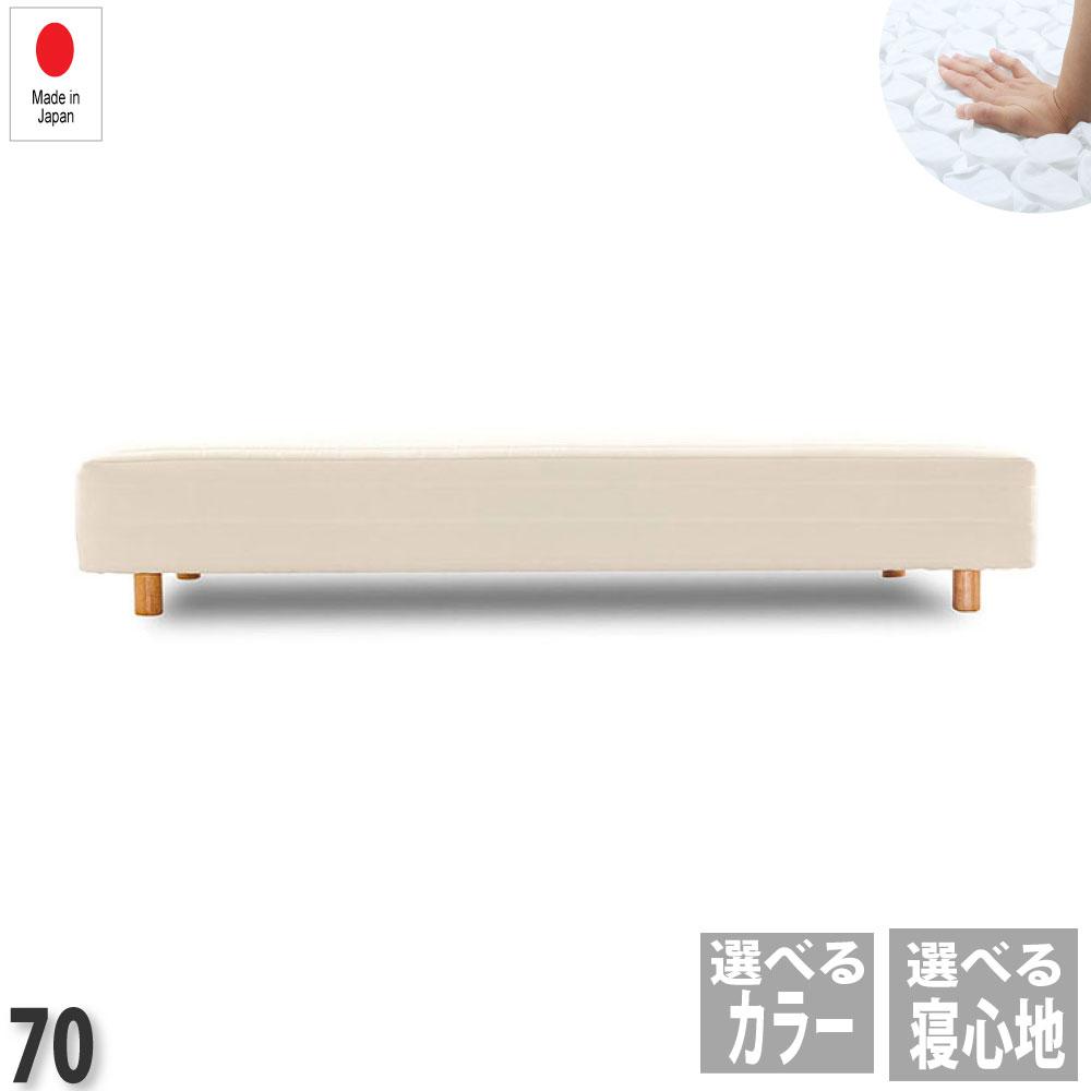 70×196cmサイズ 日本製ポケットコイル脚付きマットレス 品質安心、強度抜群の4本脚タイプ