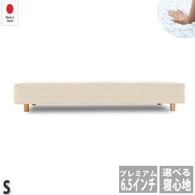 週末クーポンSALE 表示価格より10%OFF☆プレミアムポケットコイル シングルサイズ 脚付きマットレス ベッド 6.5インチコイルで源ベッドで最高クラスの寝心地 質実剛健の広島県工場受注生産品 選べる全25色